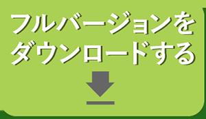 フルバージョンダウンロード