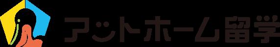 アットホーム留学オフィシャルサイト